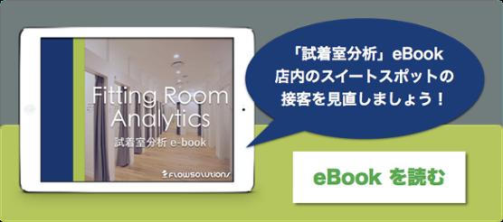 試着室分析eBook