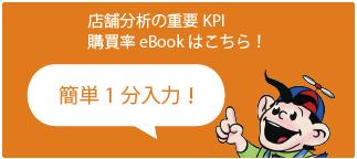 eBook 購買率とは?