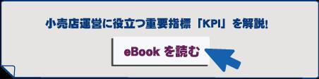 eBookリテールKPI用語・活用ガイド