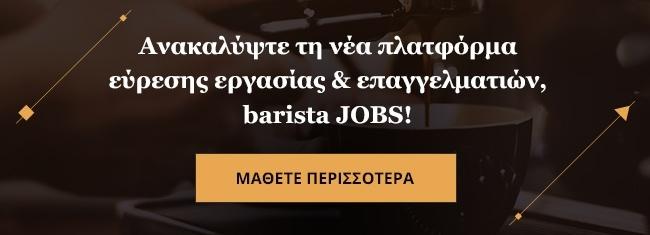 Ανακλυψτε τη νέα πλατφόρμα ευρεσης εργασίας & επαγγελματιών, barista jobs