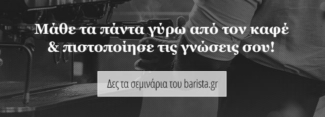 Δες τα σεμινάρια του barista.gr