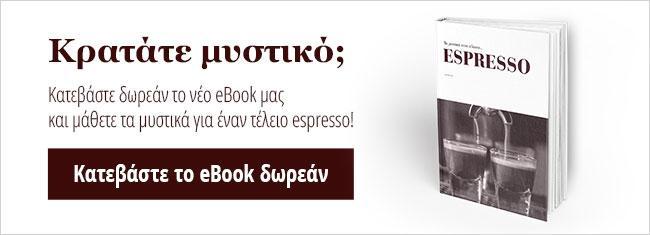 Κατεβάστε το ebook!