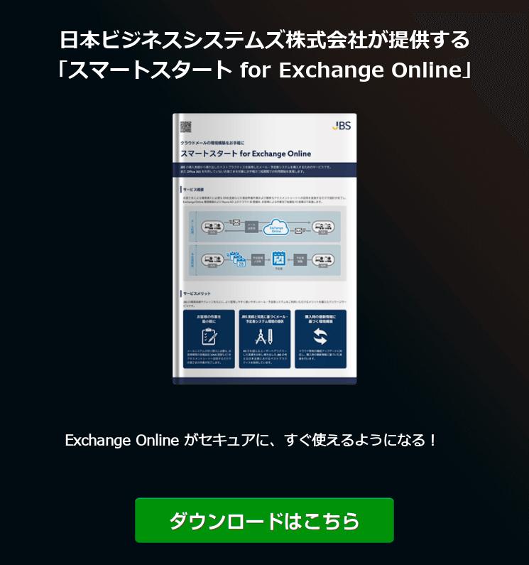 スマートスタート for Exchange Online