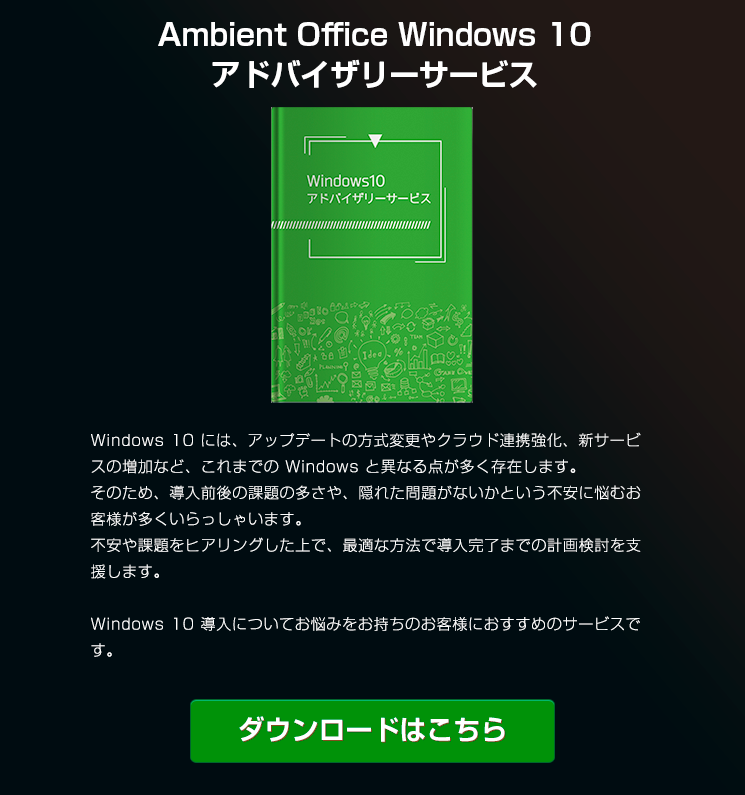 Ambient Office Windows 10 アドバイザリーサービス