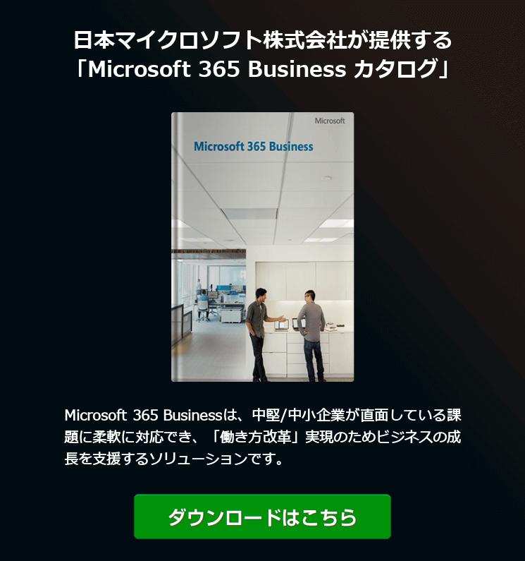 Microsoft 365 Business カタログ