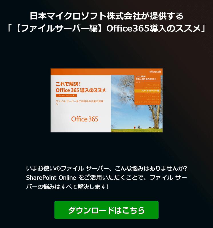 【ファイルサーバー編】Office365導入のススメ