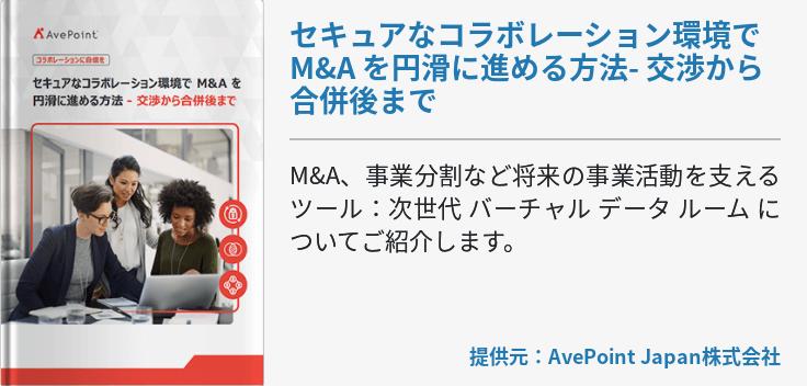 Microsoft 365 ガバナンス自動化入門
