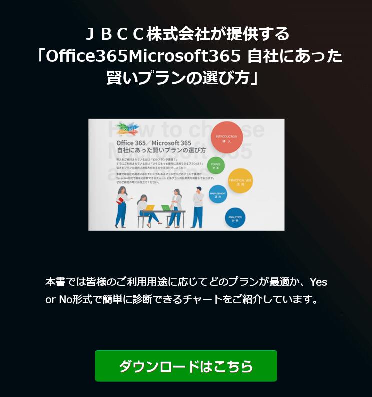 どのプランを選んだらいい? Office365 / Microsoft365の選び方