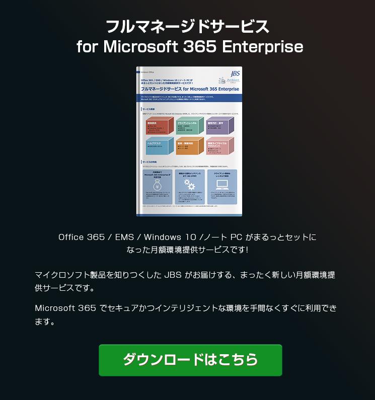 フルマネージドサービス for Microsoft 365 Enterprise