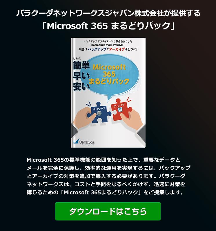 Microsoft 365 まるどりパック