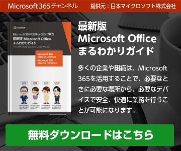 ビジネスをスマートに実現する企業のためのMicrosoft 365 賢い買い方ガイド