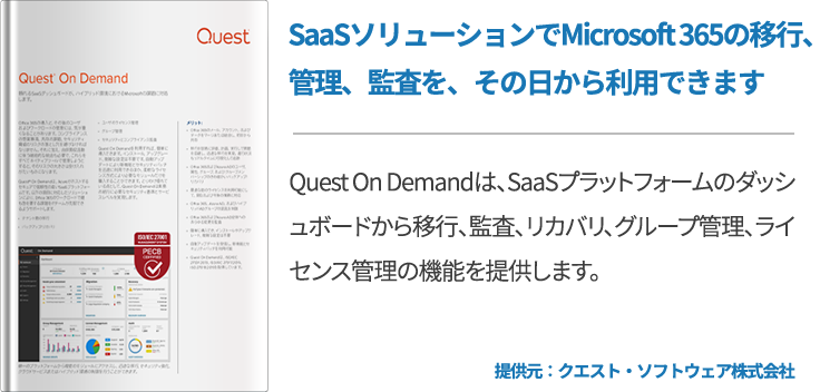 Quest On Demand ライセンス管理