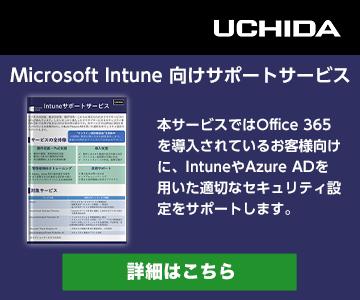 Intuneサポートサービス