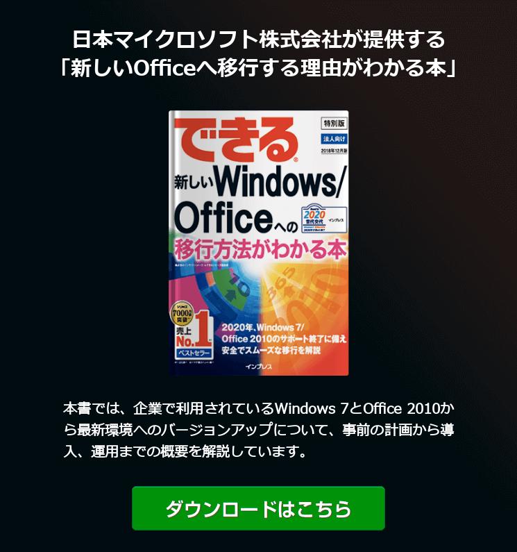 新しいWindows/Officeへ移行する理由がわかる本