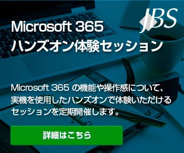 Microsoft 365 ハンズオン体験セッション(1枠一社限定開催)