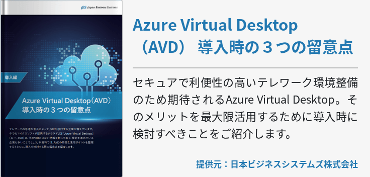 Content Boxサービス for Office 365