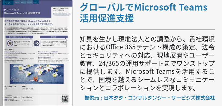 グローバルでMicrosoft Teams活用促進支援