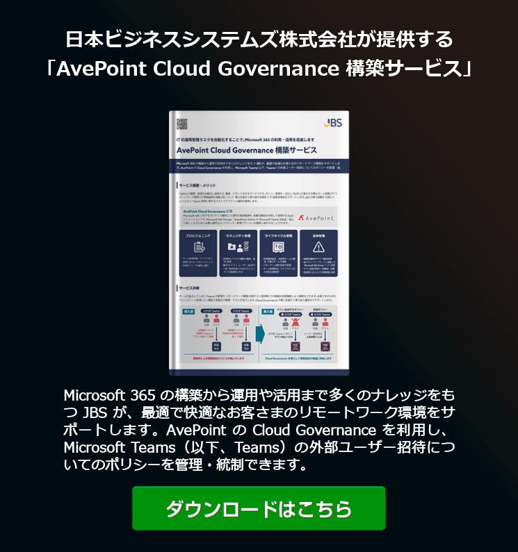 AvePoint Cloud Governance 構築サービス