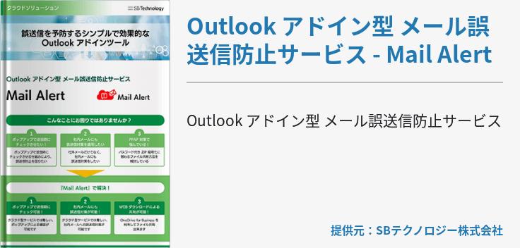 """SBテクノロジーが「Microsoft Teams」をお勧めする""""4つの理由"""""""