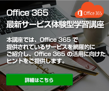 Office 365 最新サービス体験型学習講座