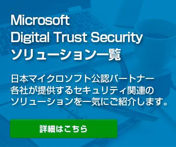 Microsoft Digital Trust Security ソリューション一覧