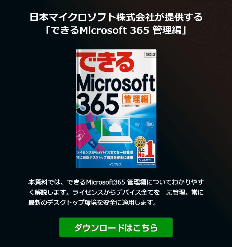 できるMicrosoft365 管理編