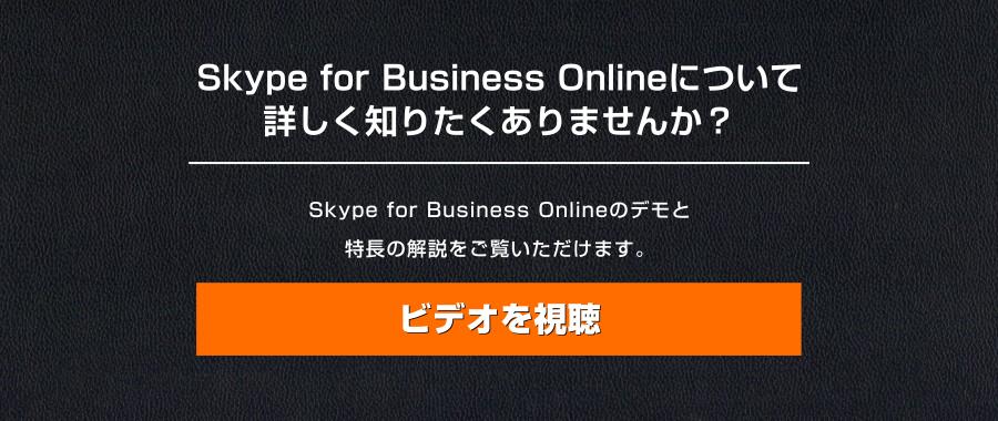 機能紹介ビデオ:Skype for Business Online