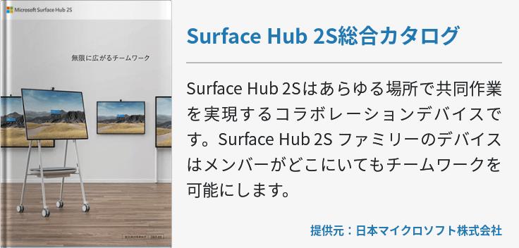 Surface Hub 2S総合カタログ