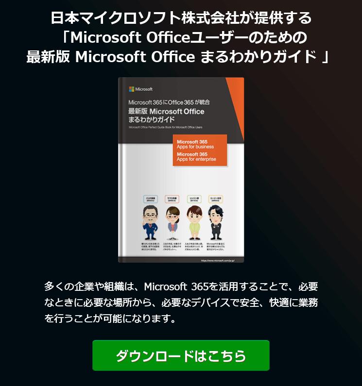 Microsoft OfficeユーザーのためのOffice 365 まるわかりガイドをダウンロード