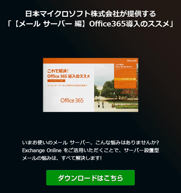 【メール サーバー 編】Office365導入のススメ