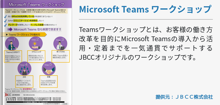 Microsoft Teams ワークショップ