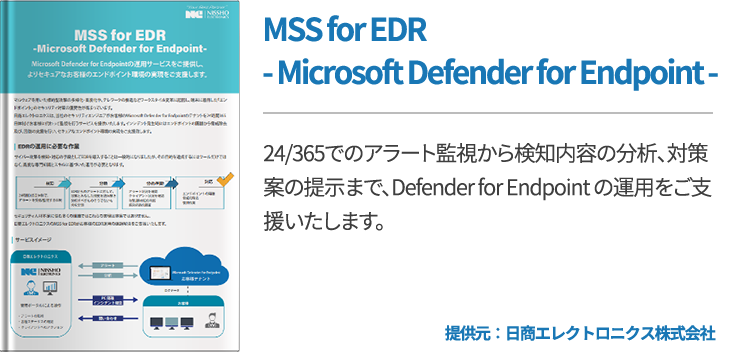 MSS for EDR - Microsoft Defender for Endpoint -