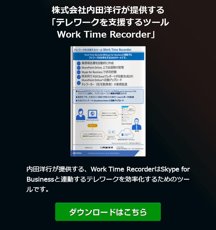 テレワークを支援するツール Work Time Recorder