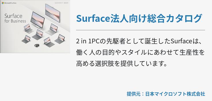 Surface教育機関向け総合カタログ