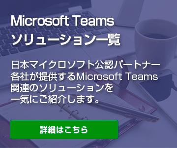 Microsoft Teams ソリューションカタログ