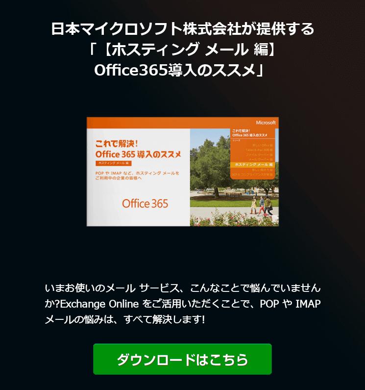 【ホスティング メール 編】Office365導入のススメ