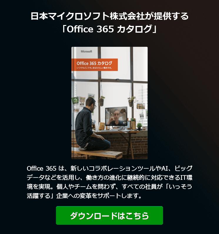 Office 365 カタログ
