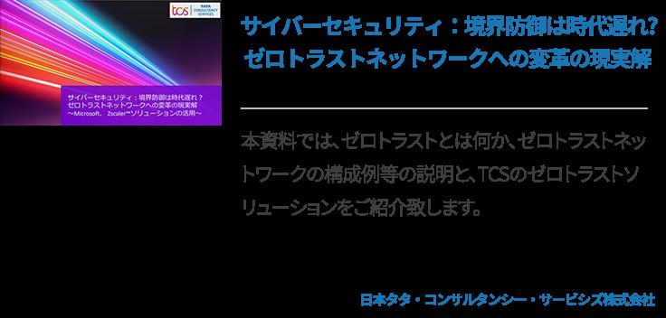 グローバル企業対応!Office365 Teams 導入~組織の活性化ワンストップサービス