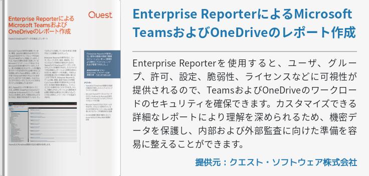 Azure ADとOffice 365の高速でセキュアなリカバリ