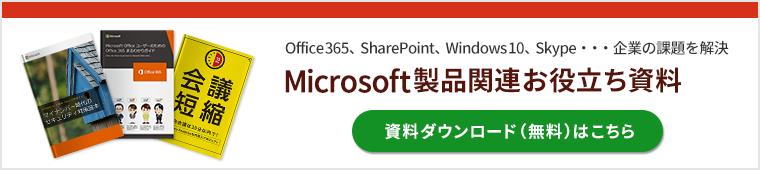 Microsoft製品関連お役立ち資料