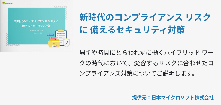 【新しいOffice編】Office365導入のススメ