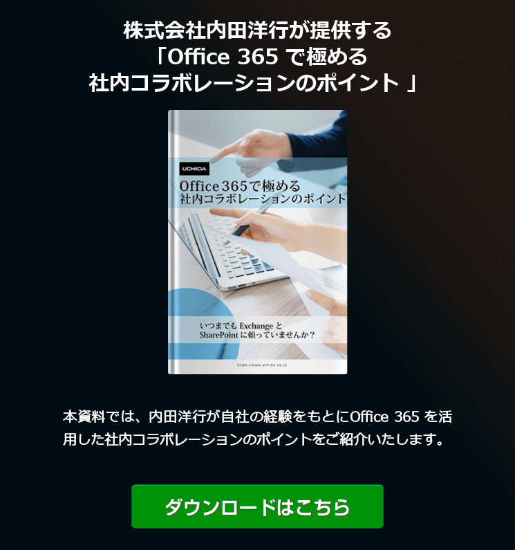 Office 365 で極める社内コラボレーションのポイント