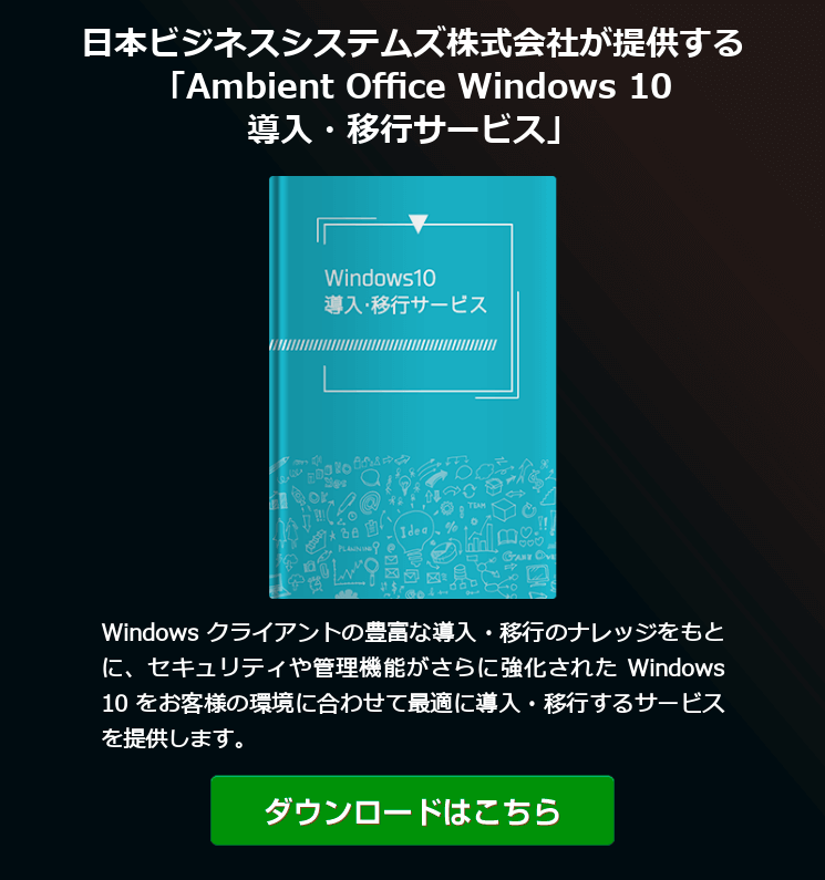 Ambient Office Windows 10 導入・移行サービス