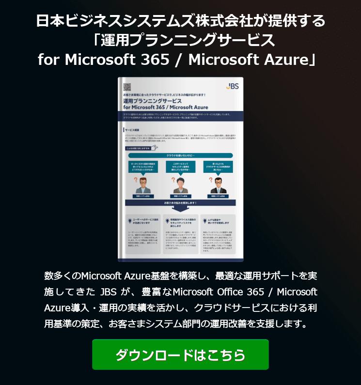 運用プランニングサービス for Microsoft 365 / Microsoft Azure