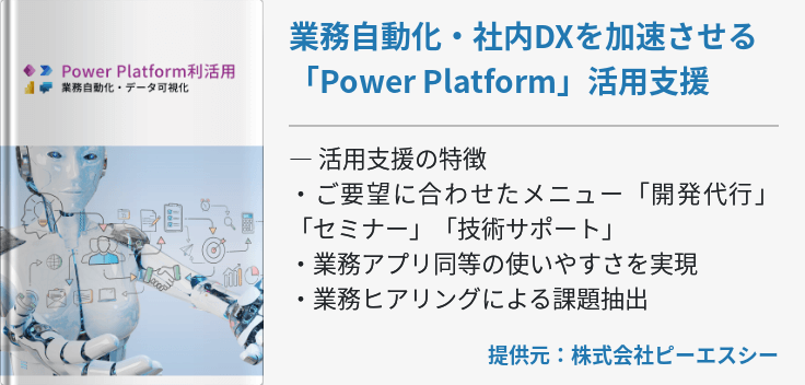 日本初!Microsoft Teams 認定 アプリ「Coo Kai Team Build」