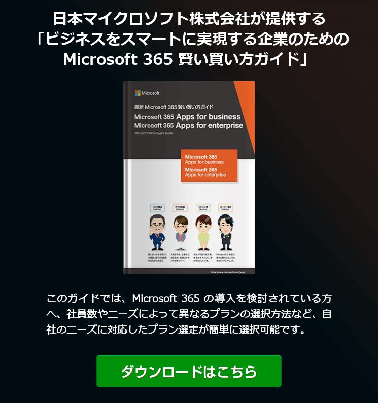 ビジネスをスマートに実現する企業のための賢い買い方ガイドをダウンロード