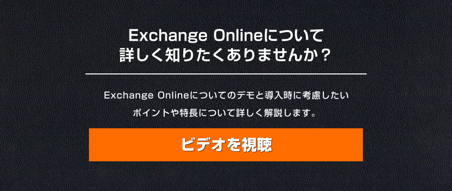 機能紹介ビデオ:Exchange Online