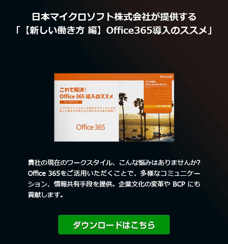 【新しい働き方 編】Office365導入のススメ