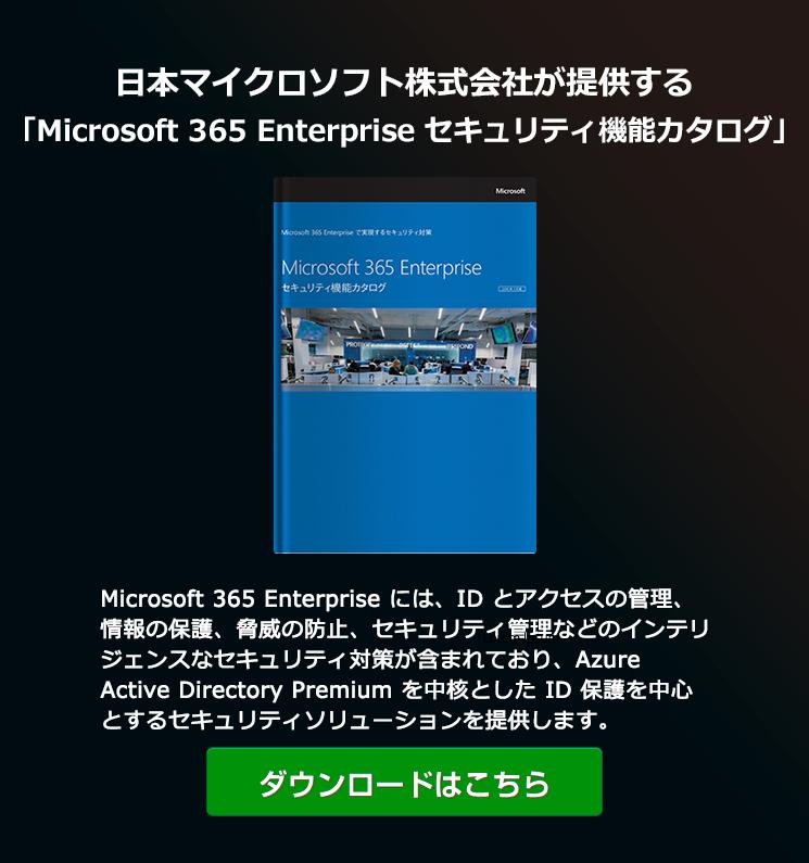 Microsoft 365 Enterprise セキュリティ機能カタログ