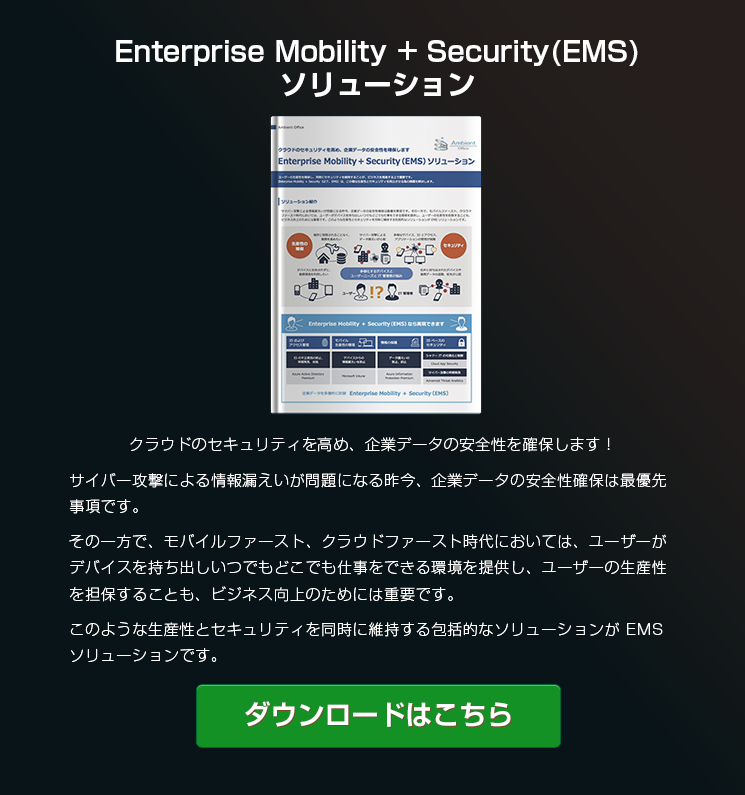 Enterprise Mobility+Security(EMS)ソリューション